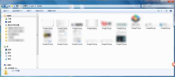 PPT文档中的图片如何提取出来?简单八步全部搞定!