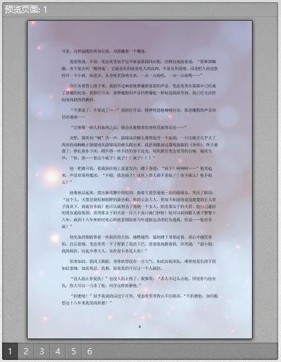 怎么给PDF文档添加背景?自定义图片背景添加方法详解