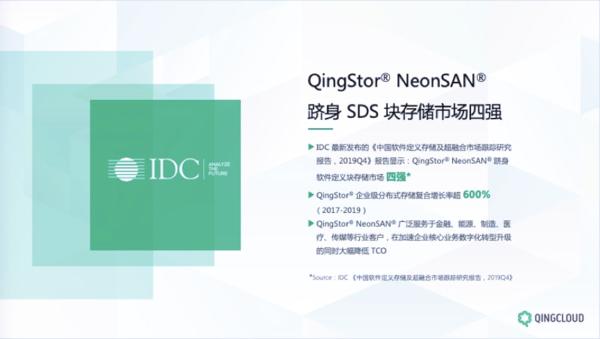 为全闪而生 看QingStor NeonSAN如何跻身软件定义块存储市场四强