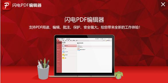 pdf转word ppt excel jpg图片pdf编辑器转换修改合并压缩软件