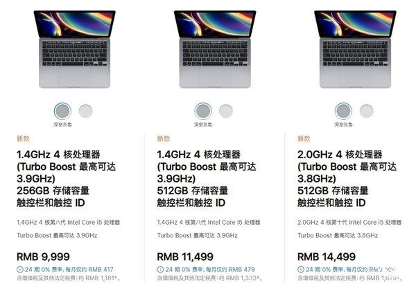 苹果更新13寸MacBook Pro 升价起步价9999元