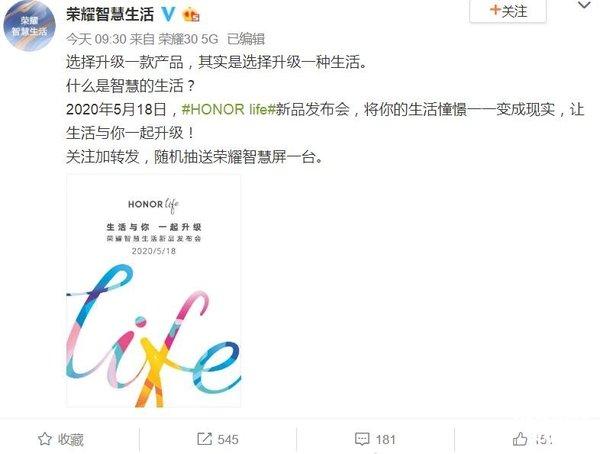荣耀智慧生活新品发布会将于5月18日召开