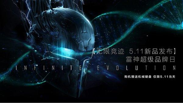 雷神将于5月11日举行发布会 电竞全场景系列新品来袭