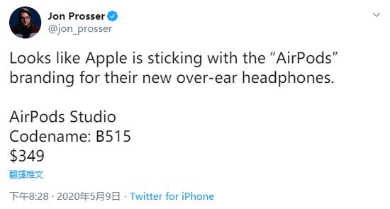苹果高端头戴耳机或被命名AirPods Studio  2500元起售