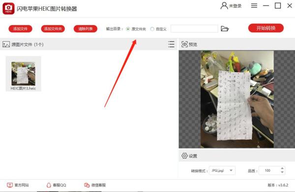 HEIC格式的图片如何转换成JPG图片?这款工具免费用!