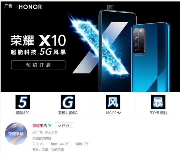 荣耀X10开启预约 4000万RYYB主摄90Hz高刷5G都齐了