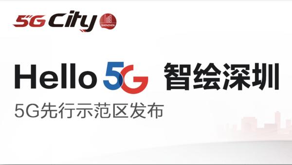 """有一种速度叫做:""""深圳5G 速度""""!深圳5G City 来了!"""
