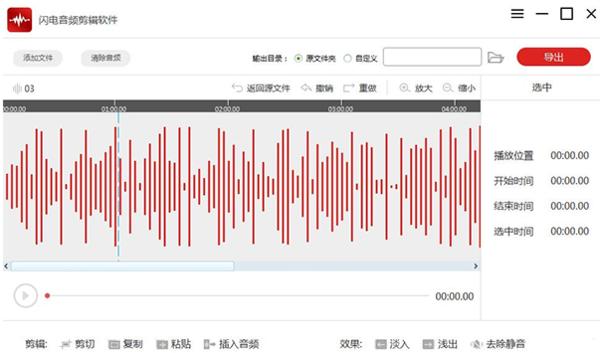 电影声音切换和转场的音频剪辑技巧