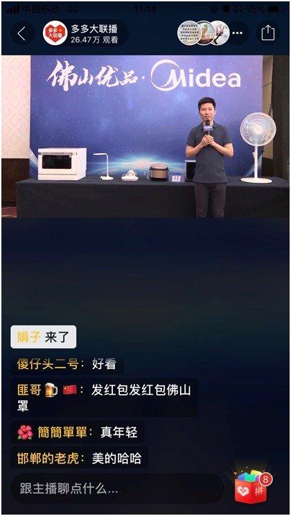 美的副总裁魏志强走进拼多多直播 与30万网友分享高科技产品