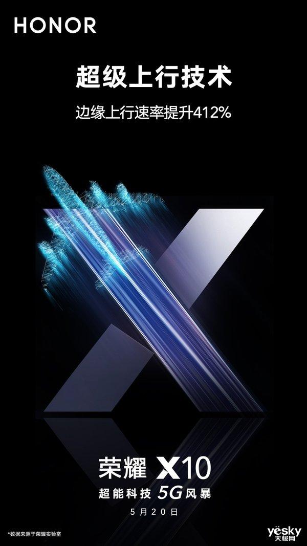 荣耀X10实现超级上行技术 速率体验提升412%