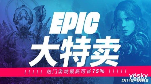 背刺之王?EPIC后续免费游戏阵容遭曝光