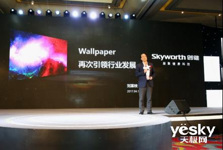 创维探路家电家居一体化   为中国品牌向上提供新思路