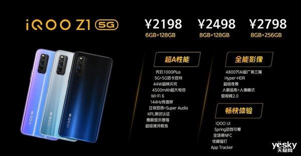 全球首发支持5G+5G双卡双待!iQOO Z1发布售价仅2198元起