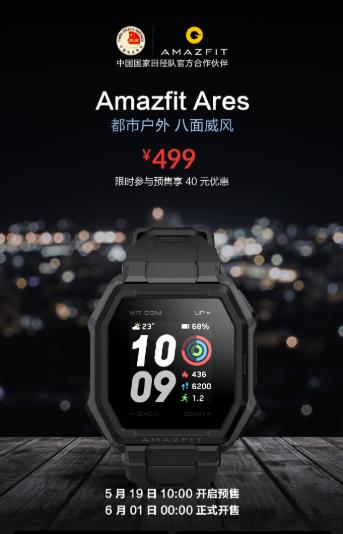 华米科技新表 Amazfit Ares 今日正式预售!覆盖 70 种运动模式