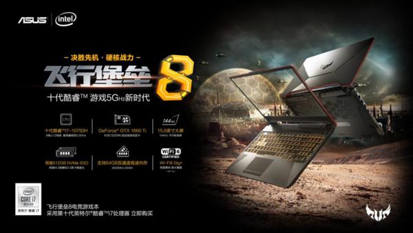 i7-10750H+GTX 1660Ti 华硕飞行堡垒8上市首发价5899元起