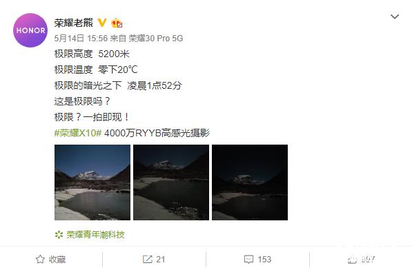 荣耀X10明日发布 新品亮点抢先看