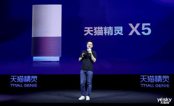 天猫精灵三年打造X5,开启智能音箱品质体验时代