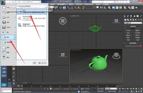 3Dmax模型怎么转CAD?详细步骤和方法在此