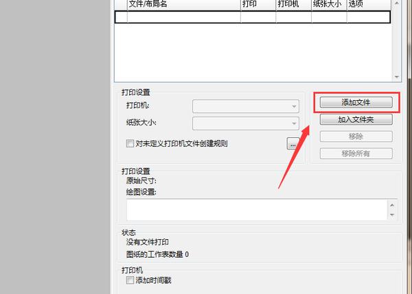 CAD图纸怎么打印?迅捷CAD编辑器批量打印图纸详细步骤