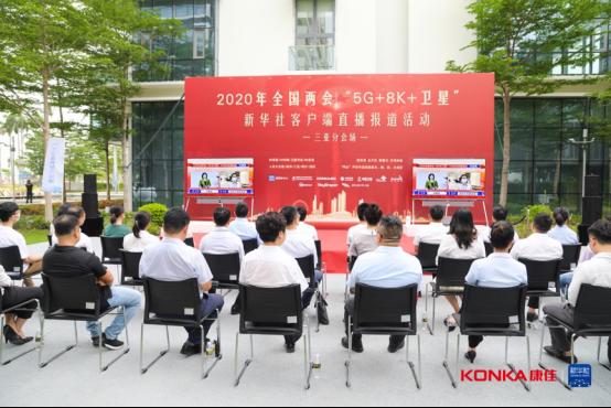 康佳受邀新华社客户端5G+8K两会直播