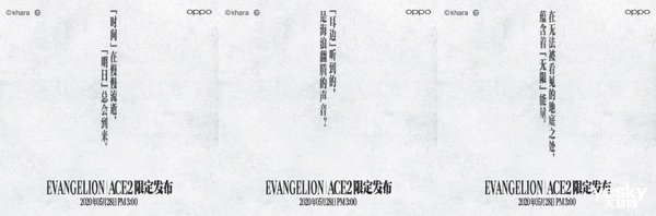 OPPO曝光钢琴概念海报 Ace2 EVA限定版28日3点不见不散!