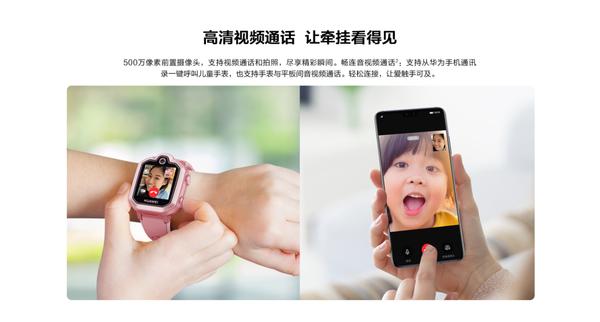 儿童节选华为儿童手表3pro超能版 送出的是惊喜买来的是安全