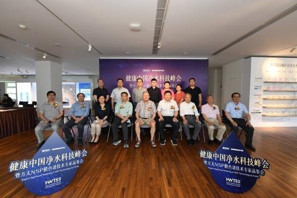 打造健康饮水技术平台!2020健康中国净水科技峰会圆满召开