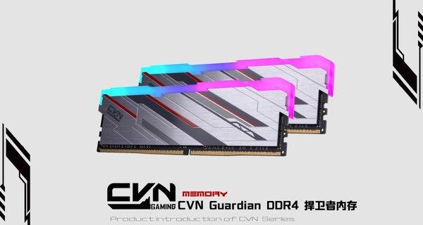 Colorful CVN Guardian DDR4捍卫者惊艳来袭!