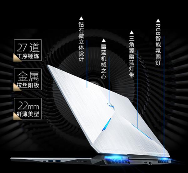 十代酷睿+RTX 2060游戏本到手价仅7999元 机械师F117-V了解下
