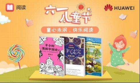 童心未泯 书香常伴――华为阅读送给大小朋友一份特别的儿童节礼物