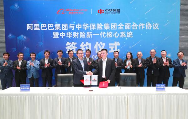 7亿元大单!中华保险集团与阿里巴巴集团签署合作协议