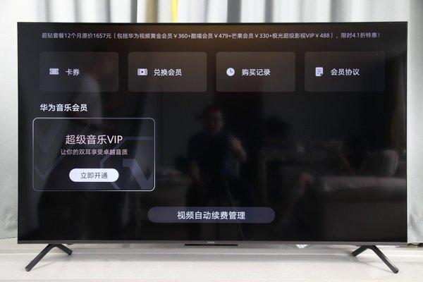 音视发烧友体验 荣耀智慧屏X1评测