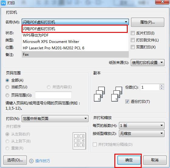 如何使用虚拟打印机将文件转换成PDF?一键就能搞定!