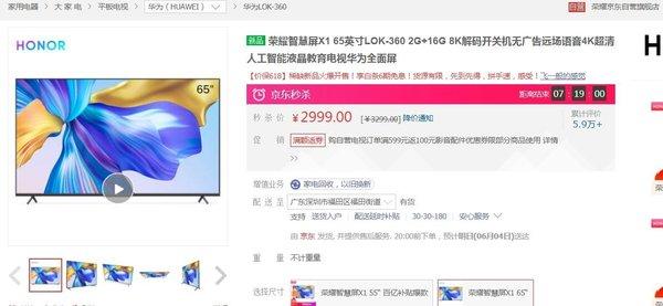 高端画质体验 65�既僖�智慧屏X1售价2999元