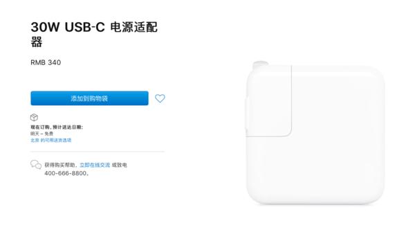第四代iPad Air将采用USB-C接口 iPhone啥时候能上?