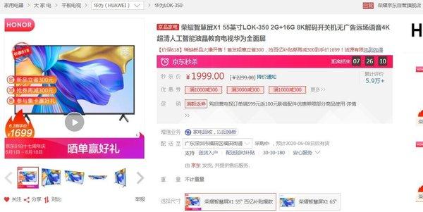 55��1699元,荣耀智慧屏X1地板价促销