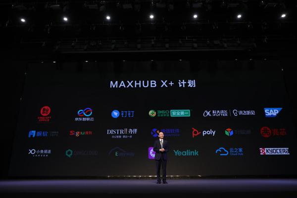 无处不在的智能会议体验 MAXHUB V5全系列产品赋能企业每一处办公空间