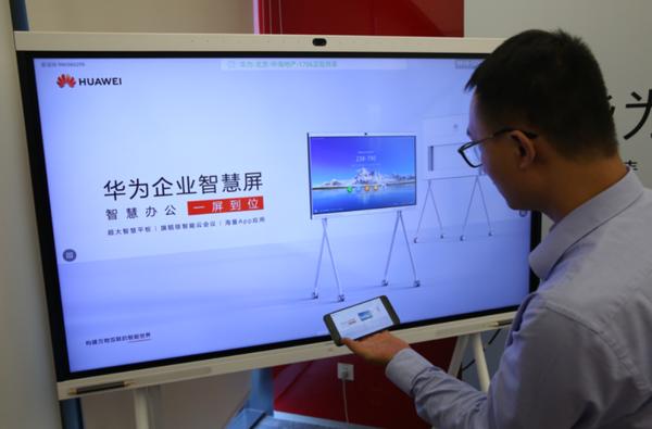 依托产品黑科技?华为企业智慧屏将重塑市场格局(仅预览)
