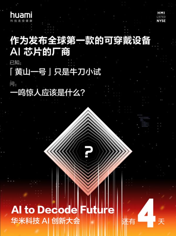 """AI创新大会或将发布""""黄山2号""""AI芯片,拉开可穿戴设备的""""芯""""竞争"""
