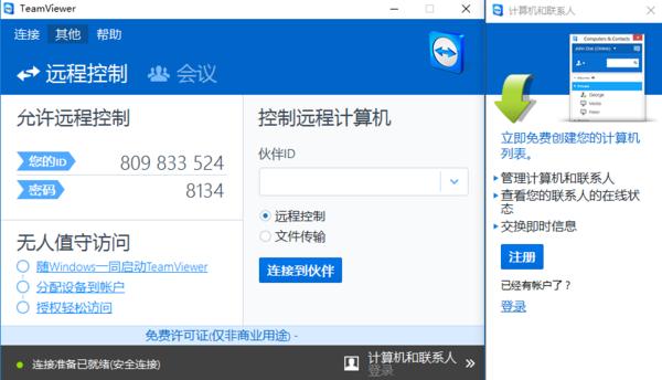 TeamViewer 12 远程桌面控制软件教程