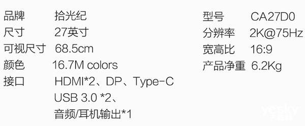618新品:手机Type-c投屏 拾光纪CA27D0显示器
