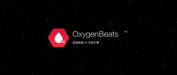 精确度接近专业血氧仪,华米科技发布血氧数据 AI 生物引擎