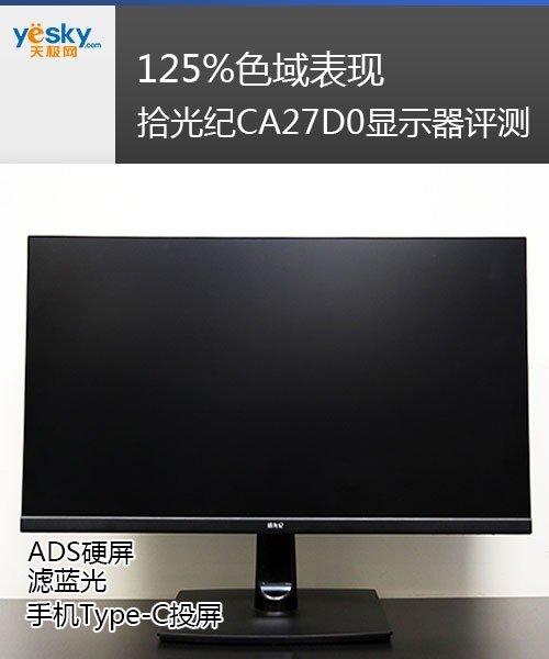 125%色域表现 拾光纪CA27D0显示器评测