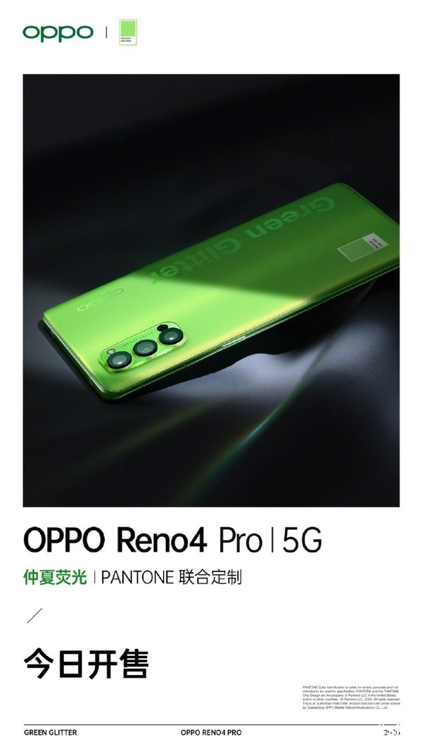 618频道锁定:Reno4 Pro 2020夏日限定版首销 更有多种福利活动等着你!
