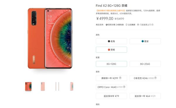 父亲节送礼首选:5G旗舰OPPO Find X2直降500,4999元即可带回家!