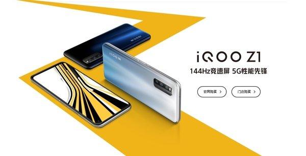 爆料iQOO Z1x新机搭载120Hz高刷新率屏幕