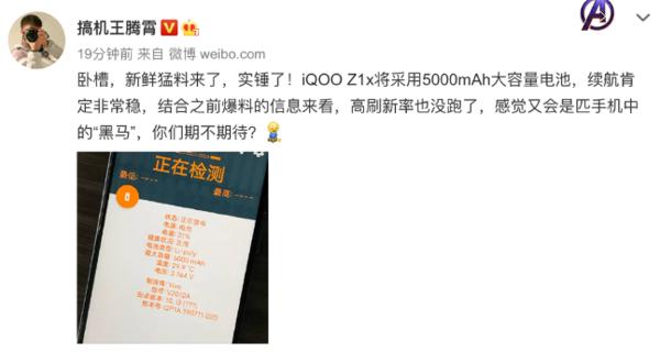 iQOO Z1x重磅爆料:5000mAh大电池+120Hz刷新率屏幕