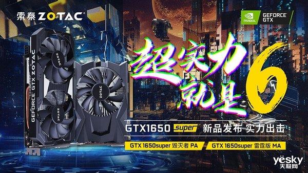 千元显卡哪家强?GTX 1650SUPER畅玩1080P大作。
