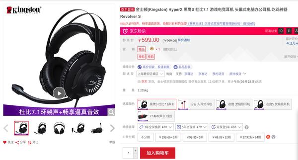 吃鸡神器 HyperX黑鹰加强版专业电竞耳机售价599元