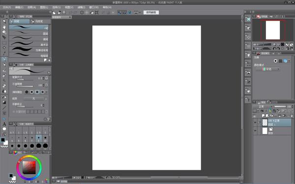 动漫创作软件哪个好?更多的画师选择优动漫PAINT